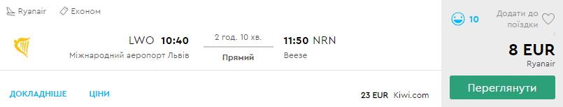 Львів - Дюссельдорф (Веце)
