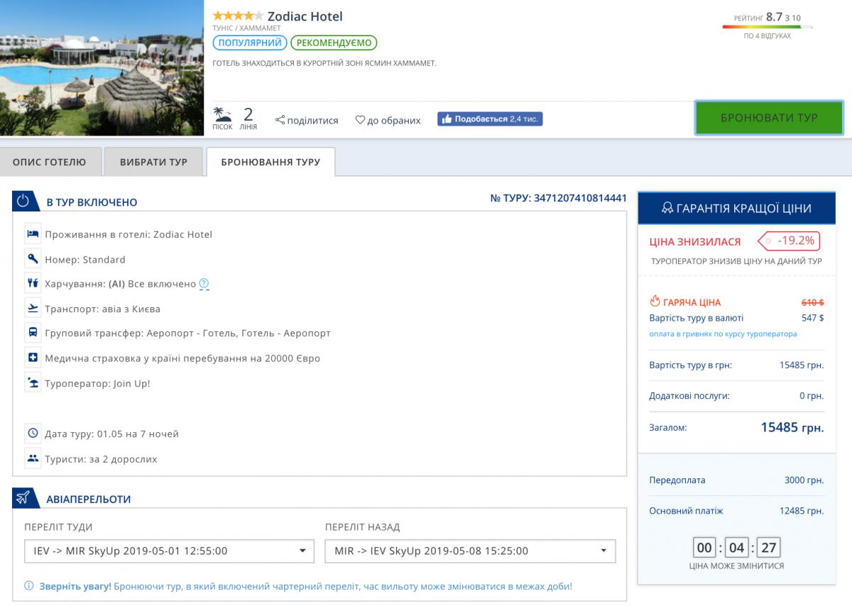 дешевий тур до тунісу