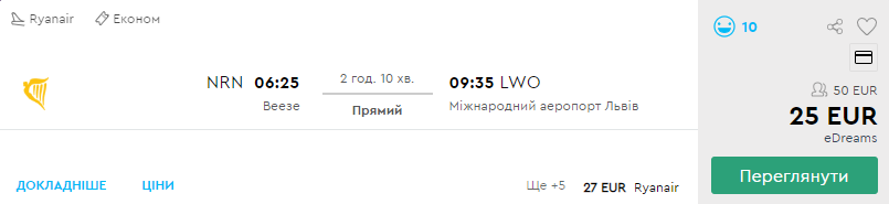 Дюссельдорф (Веце) - Львів