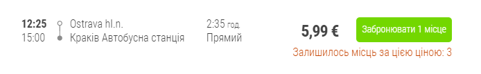 Острава - Краків(автобусом)