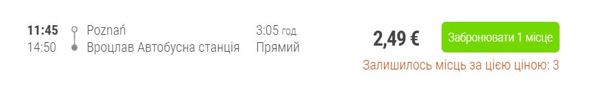 Познань - Вроцлав (автобус)