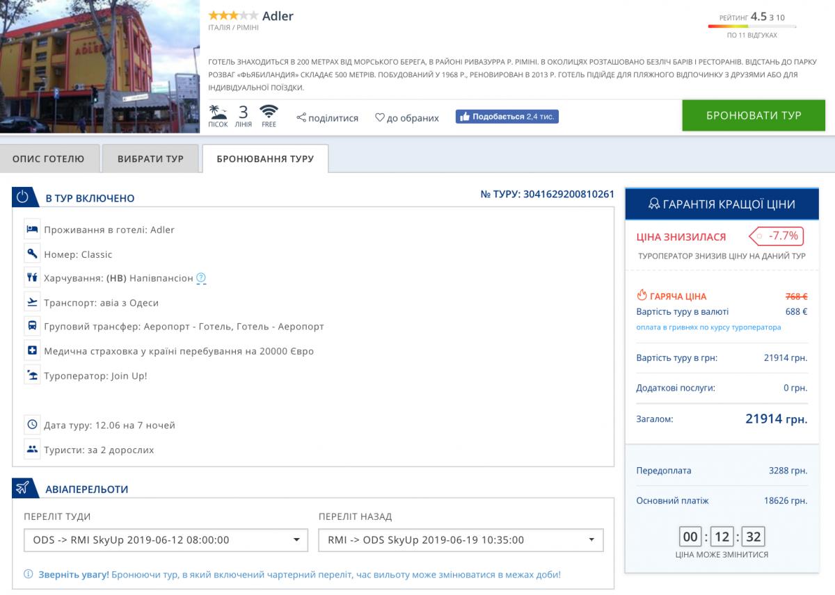 дешевий тур в італію