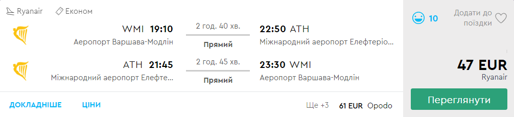 Варшава - Афіни - Варшава