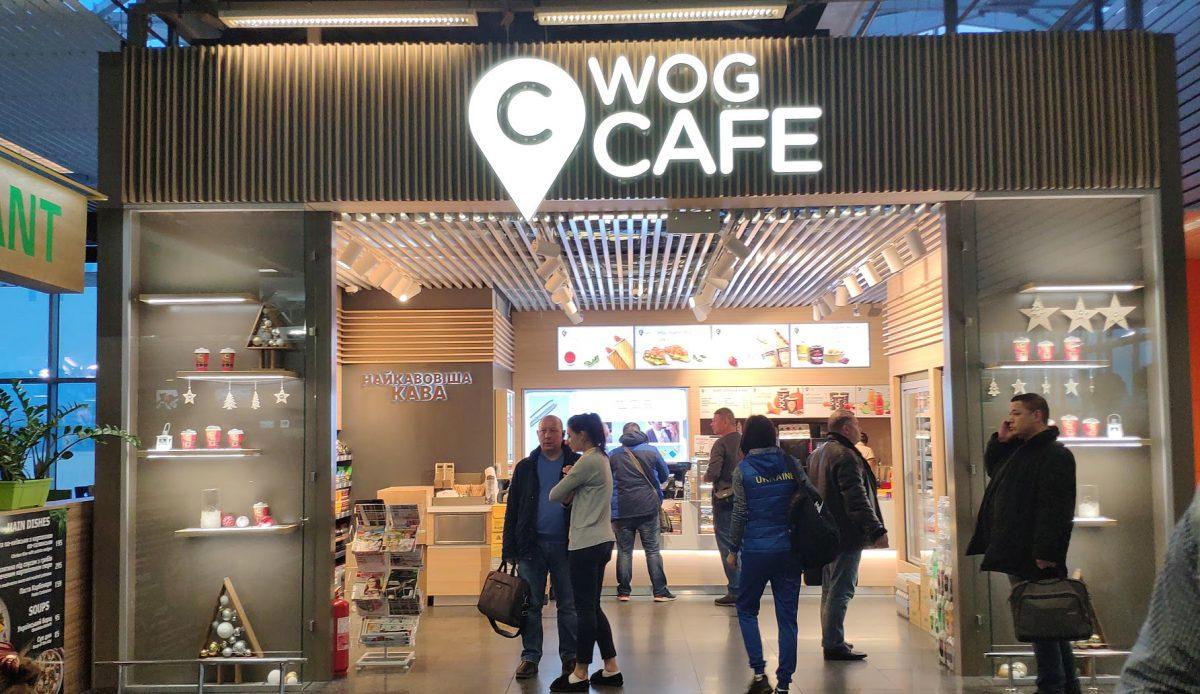 кафе Вог у аеропорті