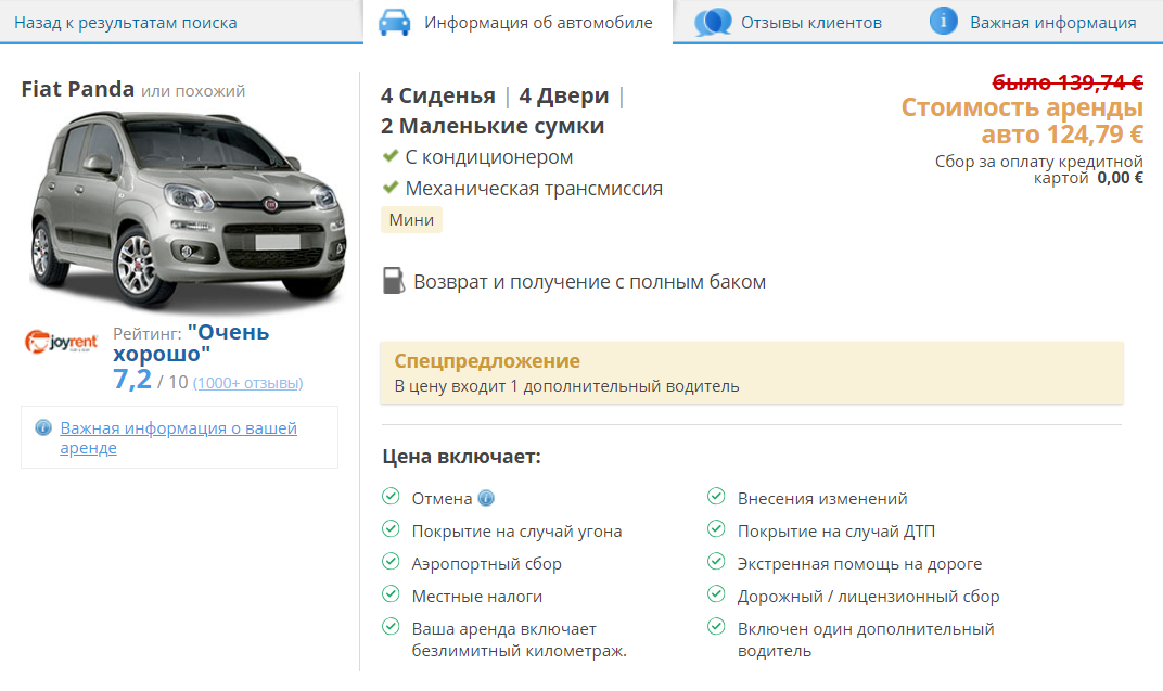 Автомобіль на час подорожі >>