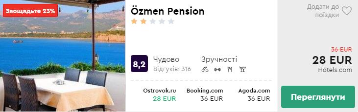 Özmen Pension