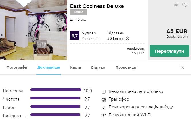 East Coziness Deluxe