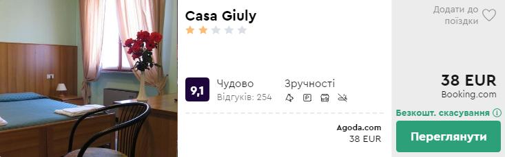 Casa Giuly