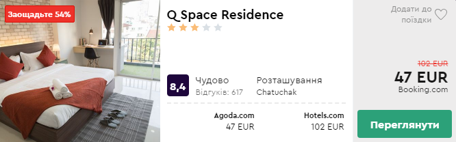 Q Space Residence