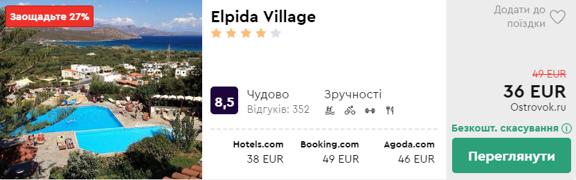 Elpida Village