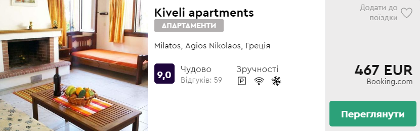Kiveli apartments