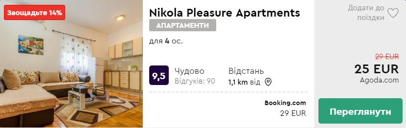 Nikola Pleasure Apartments