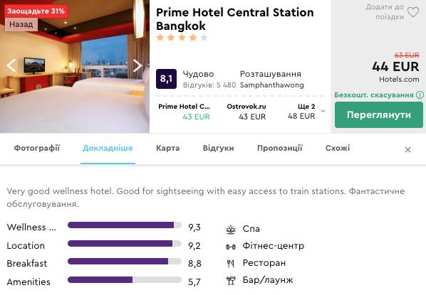 готель в бангкоку
