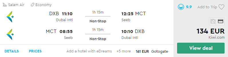 Дубай - Маскат -Дубай
