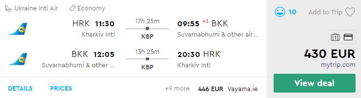 Харків - Бангкок - Харків
