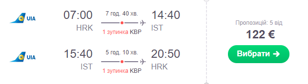 Харків -Стамбул - Харків