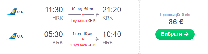 Харків - Краків - Харків