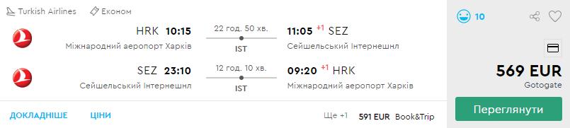 Харків -Сейшели -Харків