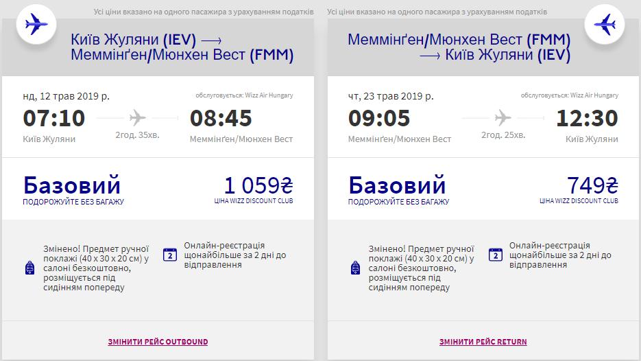 Київ - Меммінген -Київ >>