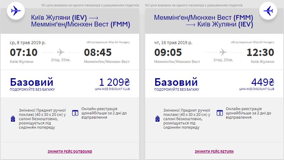 Київ - Меммінген -Київ