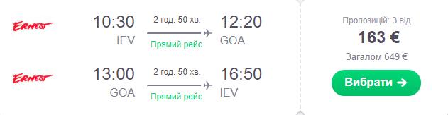 Київ - Генуя -Київ