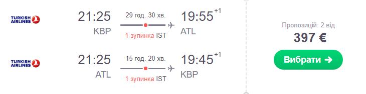 Київ - Атланта -Київ