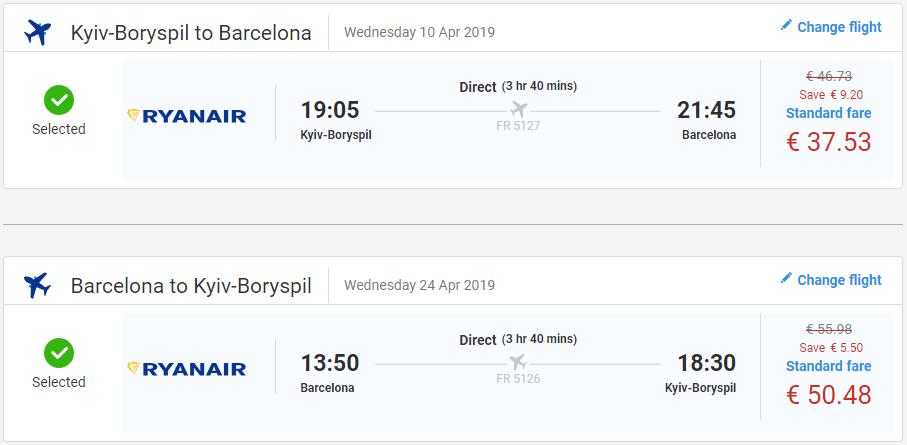Київ - Барселона - Київ