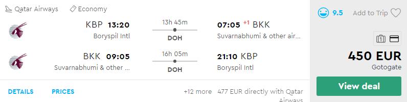 Київ - Бангкок - Київ