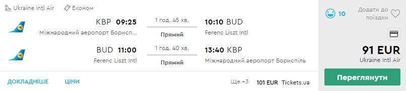 Київ - Будапешт - Київ >>