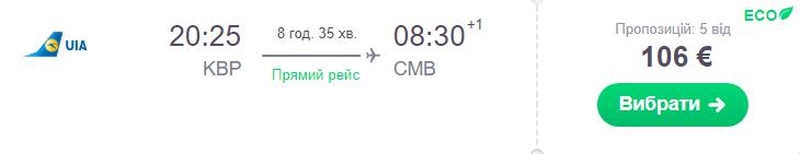 Київ - Коломбо