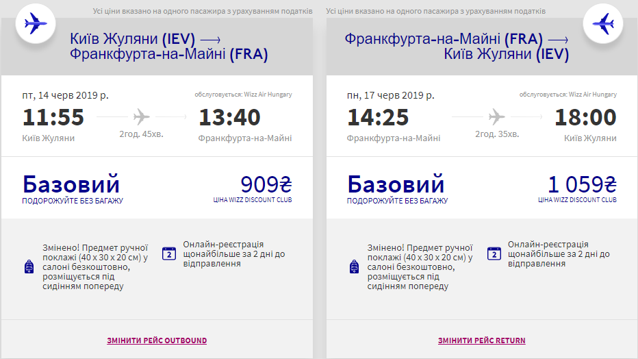 Київ - Франкфурт - Київ
