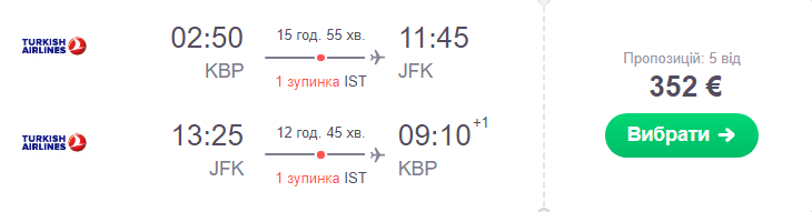 Київ - Нью-Йорк -Київ