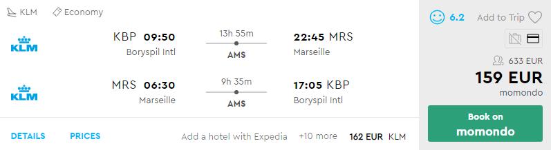 Київ - Марсель - Київ
