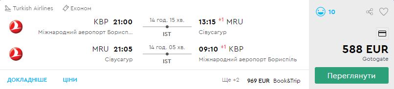 Київ – Маврикій – Київ