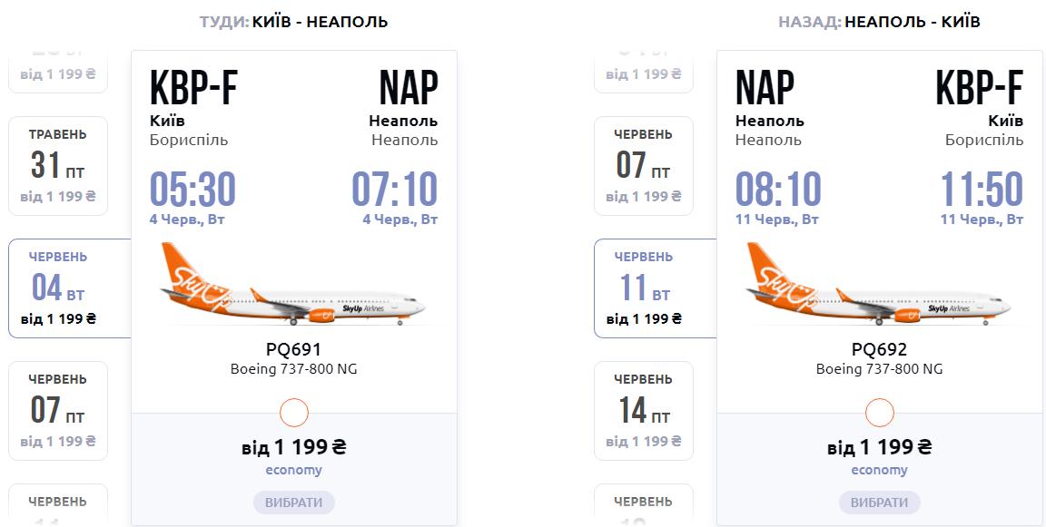 Київ - Неаполь - Київ >>