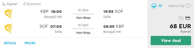 Київ - Софія - Київ