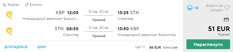 Київ - Лондон - Київ