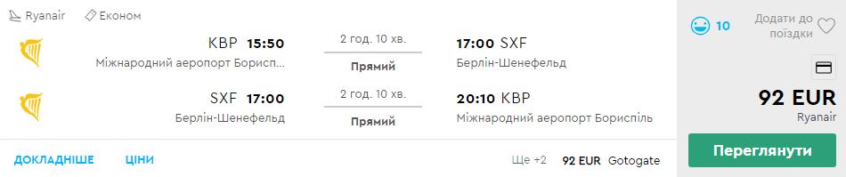 Київ - Берлін - Київ >>