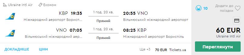Київ - Вільнюс - Київ