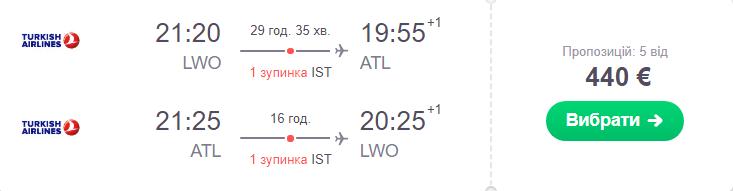 Львів - Атланта - Львів