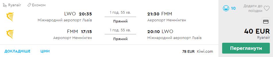 Львів - Меммінген - Львів
