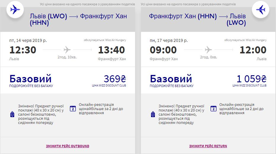 Львів - Франкфурт (Хан) - Львів