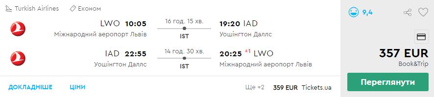 Львів - Вашингтон - Львів