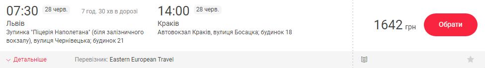 Львів – Краків (автобус)