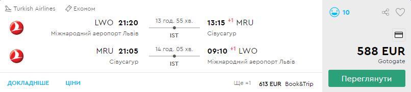 Львів – Маврикій – Львів