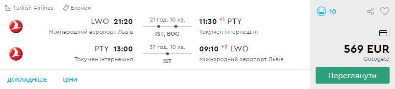 Львів – Панама – Львів