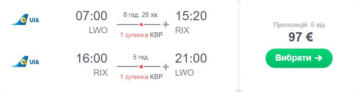 Львів - Рига - Львів