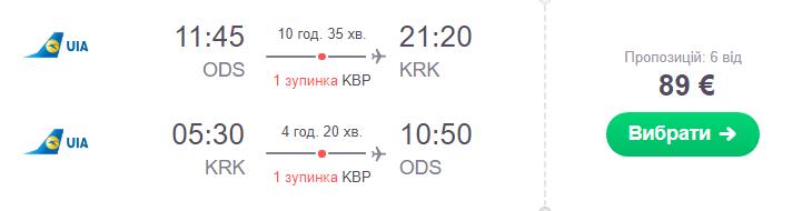 Одеса - Краків - Одеса