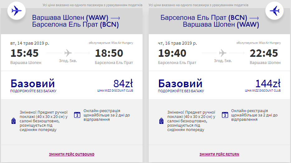 Варшава - Барселона - Варшава >>