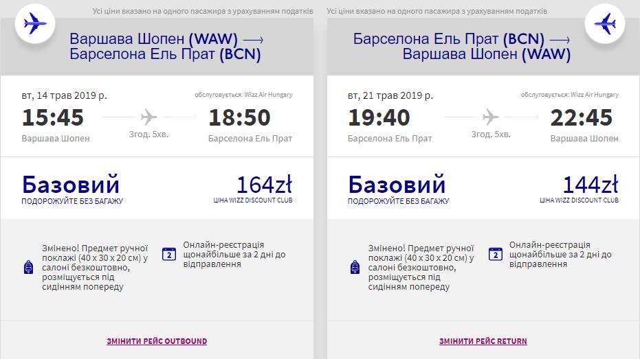 Варшава - Барселона - Варшава